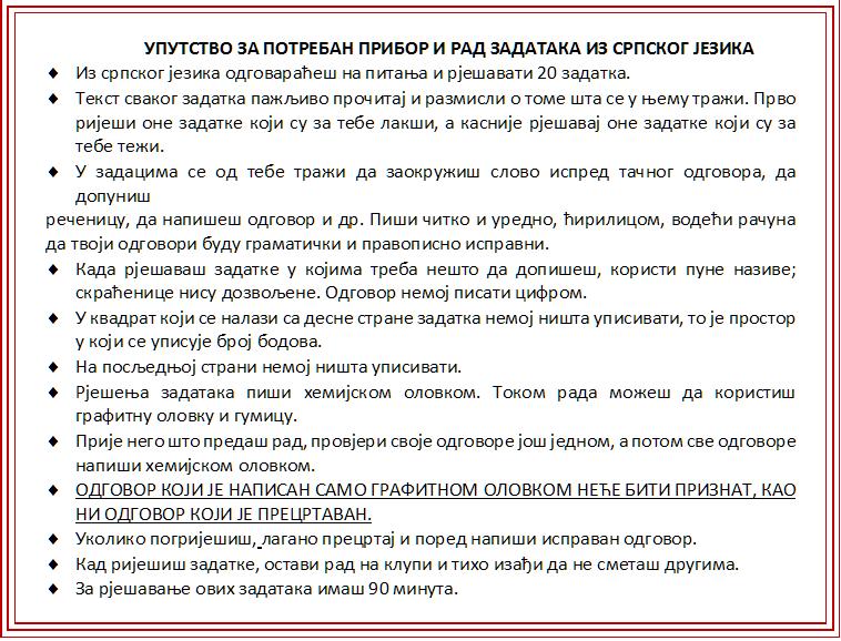 uputstvo za srpski